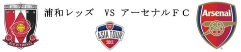 浦和レッズ VS-アーセナルFC1