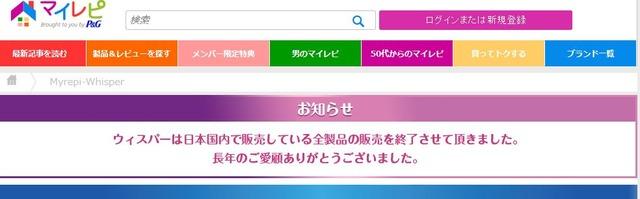 悲報】生理用ナプキンメーカーの最大手「ウィスパー」が日本国内