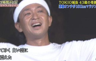 【速報】24時間テレビ、TOKIO城島茂さんが101km完走!!