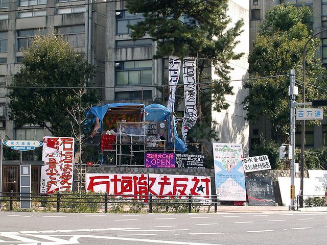 1280px-Ishigaki_cafe