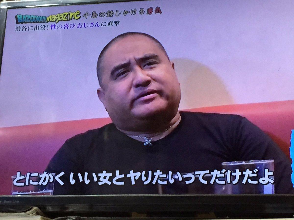 性の喜びおじさんがTV出演!電車...
