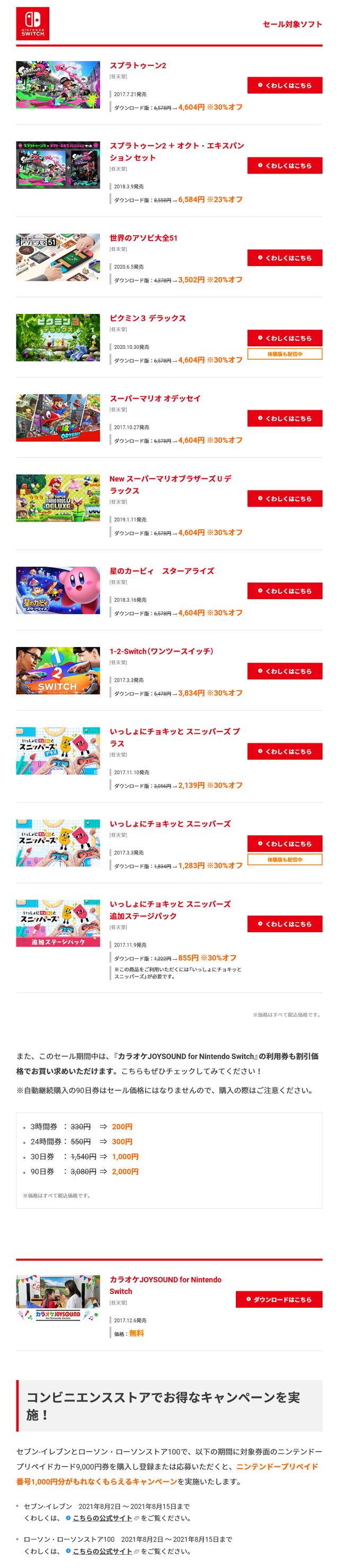 screenshot-topics.nintendo.co.jp-2021.08.02-18_17_05