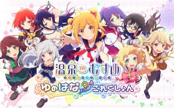 onsenmusume_logo