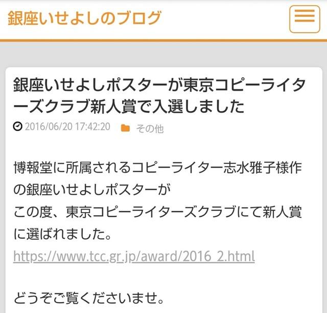 「銀座いせよし 新人賞」の画像検索結果