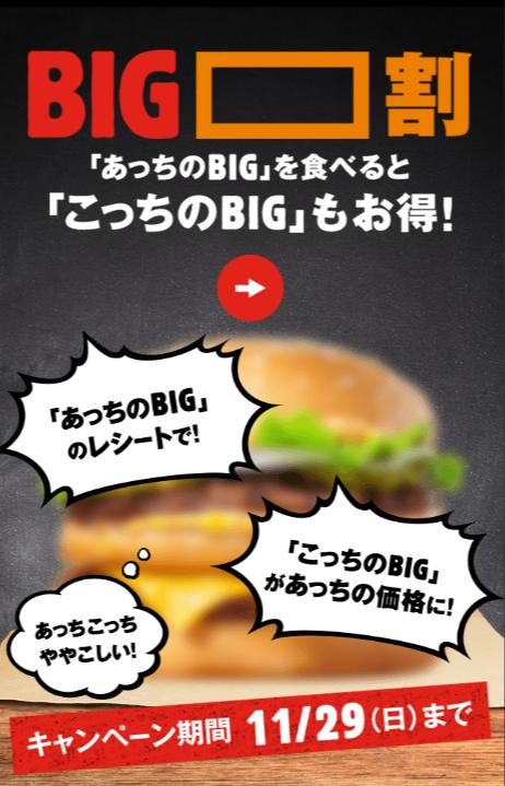 キャンペーン|BURGER KING:NEW BIG KING™ (1)