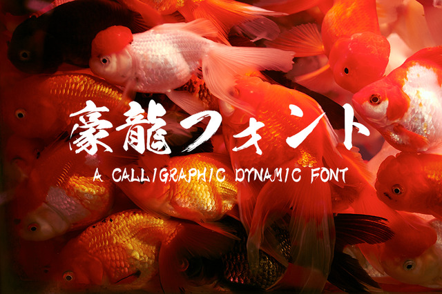 greatest-japanese-font-002-d