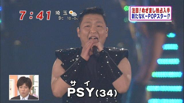 doubutsu-no-sai-jyanakute-psy-1