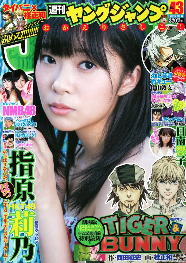 news_large_yj201243
