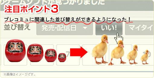 20120823_pscom_search_po3