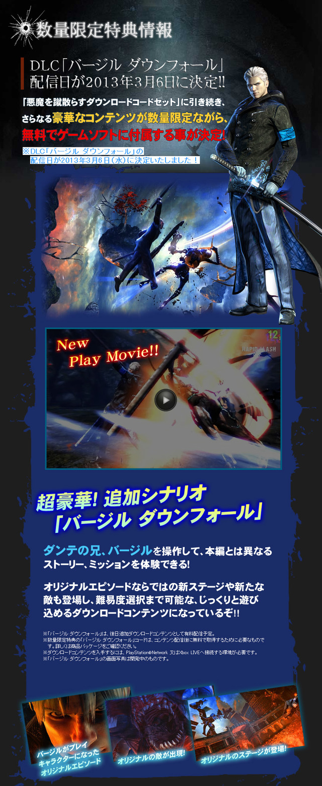 CAPCOM:DmC Devil May Cry 公式サイトのコピー