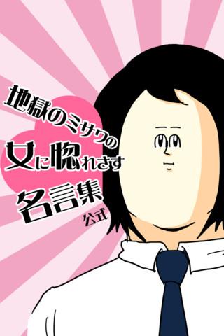 jigokuno1