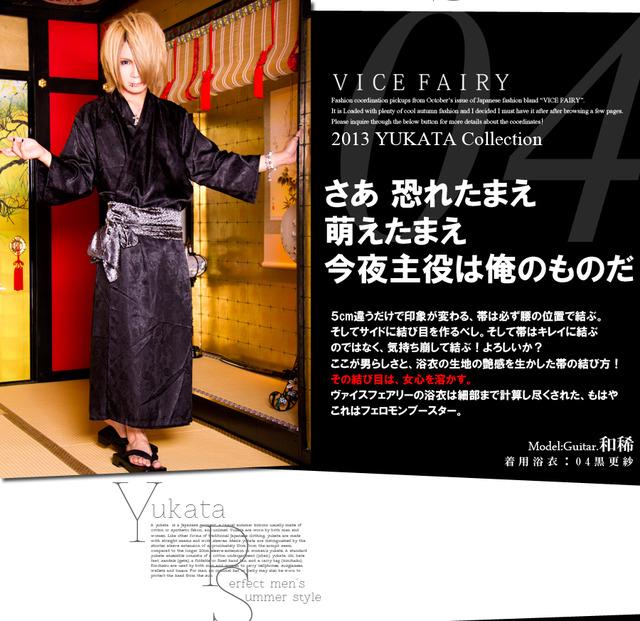 royz2013yukata_vicefairy_07