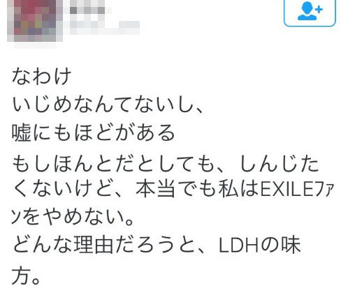 EXILE事務所『LDH』の社内イジメ...