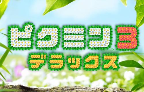 【速報】スイッチ『ピクミン3 デラックス』10月30日発売決定きたあああああ!!