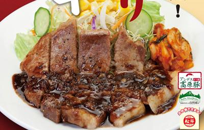 【悲報】松屋の『豚テキ定食』、売れすぎのため販売休止 再開は1月4日以降に