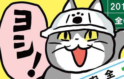 ネットで大人気の『現場猫』、ついにグッズ化wwwwww  はちま起稿