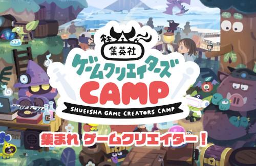 集英社、ゲームに関連するクリエイターを支援するプロジェクト『ゲームクリエイターズCAMP』を発表!賞金が出るオリジナルゲームコンテストも開催