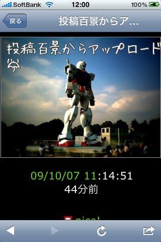 app_photo_tokohyakkei_8