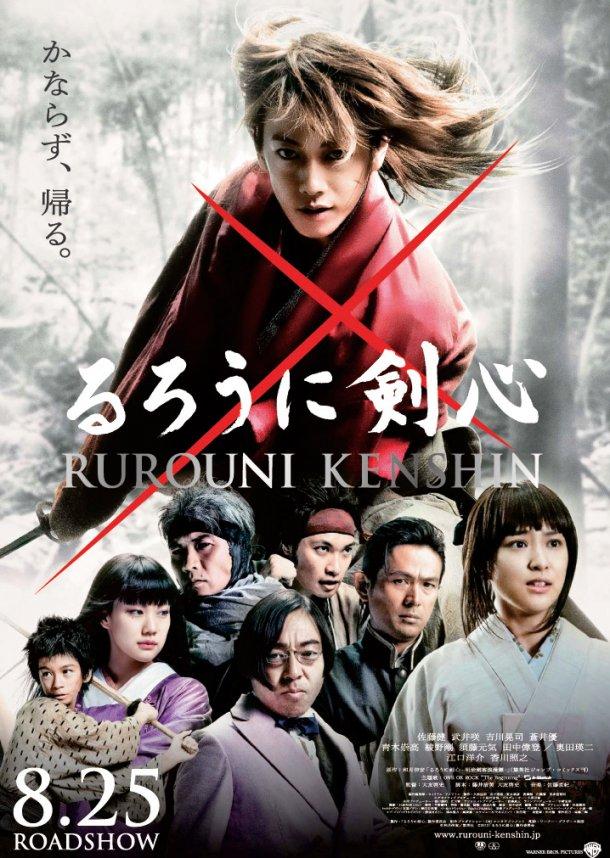 news_large_rurouni_B1_20120619_01