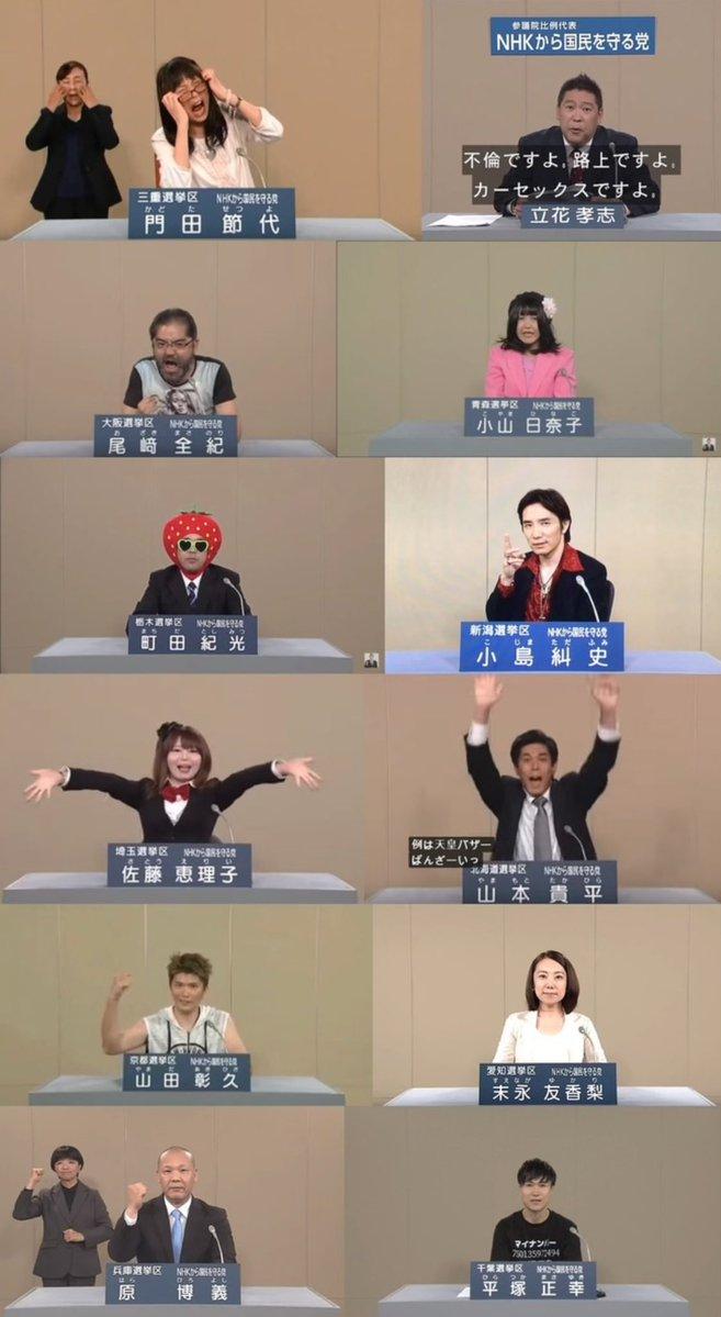 NHKから国民を守る党』の全国候補者画像がついに出揃う