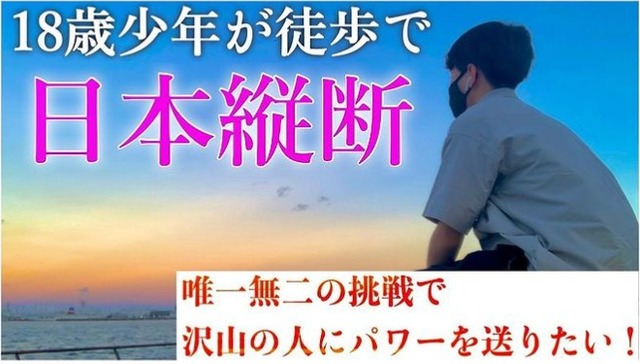 【ほんとそれ】「日本縦断2800キロ徒歩旅の少年がなぜ危険なのか? ルートや寒さではなく◯◯◯の問題」 → 的確だと共感が殺到!クラファン民は絶対に見ろ!