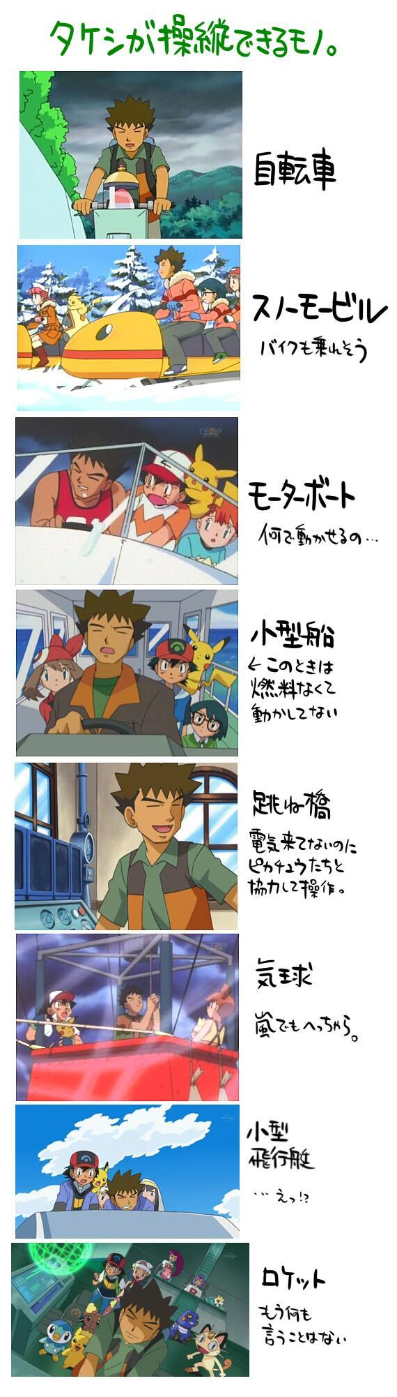 タケシ (アニメポケットモンスター)の画像 p1_37