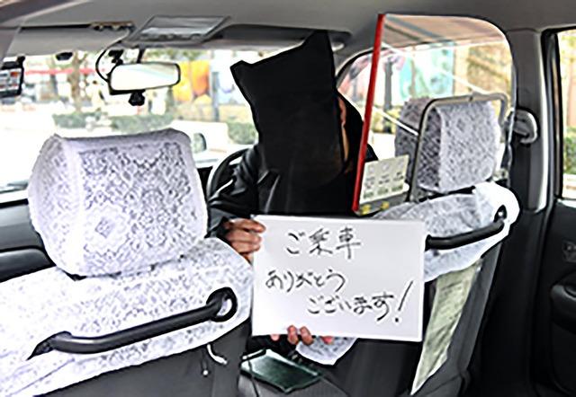 kuroko-taxi