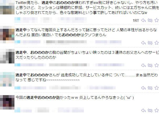 名称未設定 11  関連 【フジテレビの『逃走中』でE-girlsのAmiさんが自首して1...