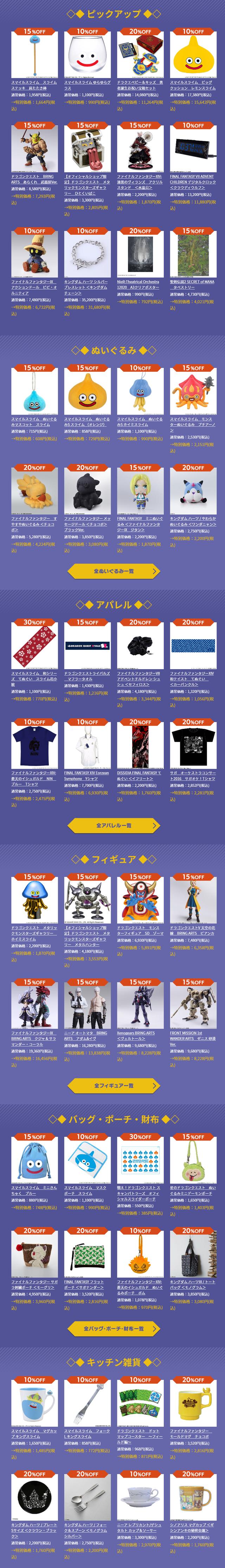 screenshot-store.jp.square-enix.com-2021.05.02-11_40_06