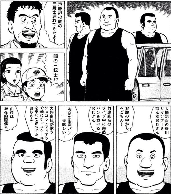 飛べ!京浜ドラキュラ - Japanese...