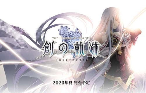 日本ファルコム近藤社長「海外ではスイッチ版もPS4版もほぼ同じ売り上げ」「新しいゲームエンジンを開発中」