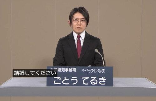 都知事選でいろいろ騒がせた後藤輝樹さん、今度は千葉県知事選の政見放送で彼女にプロポーズしてしまう