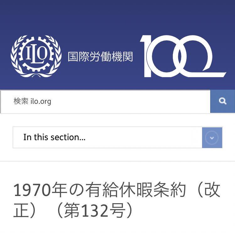 国際労働機関(ILO)の有給休暇条...