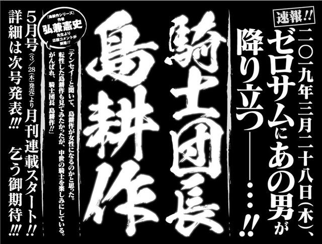 kishidancho_shimakosaku_fixw_730_hq