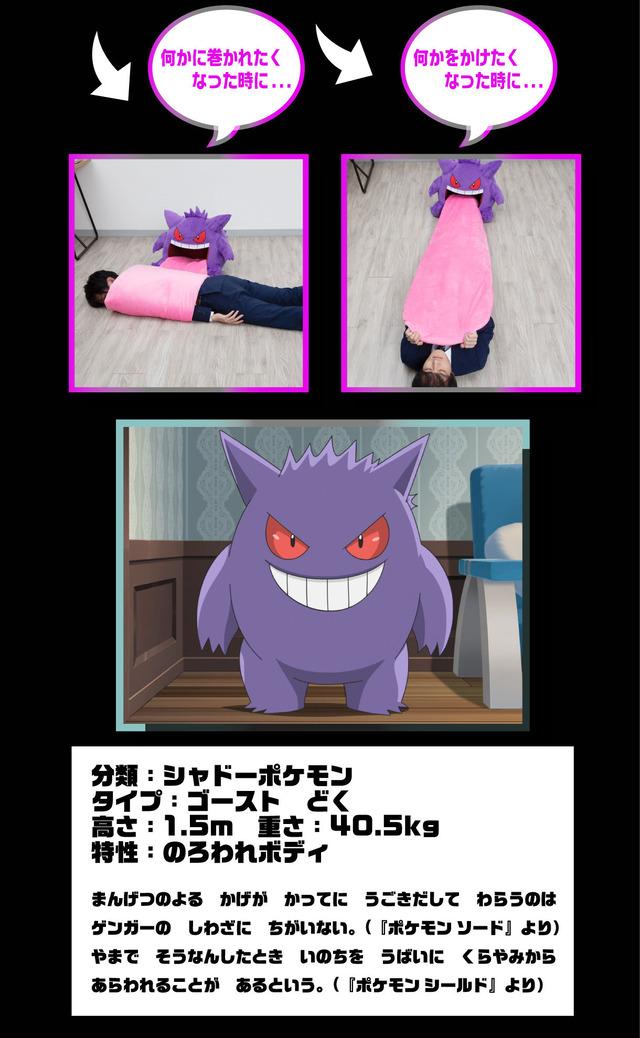 20210108_pokemon_genger_06