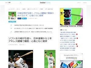 http://news.livedoor.com/article/detail/14484225/