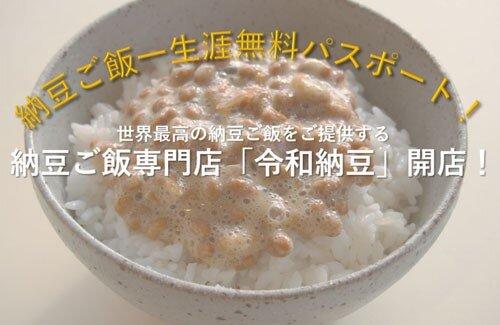 令和納豆の1万円の納豆生涯無料パスポート、適正価格はいくら? → 記者「いろいろ考えた結果、○万円です」