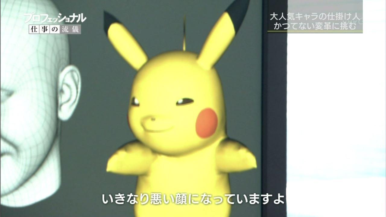 速報】ポケモン新作はピカチュウが喋る探偵ゲーム!ピカチュウの表情やべ