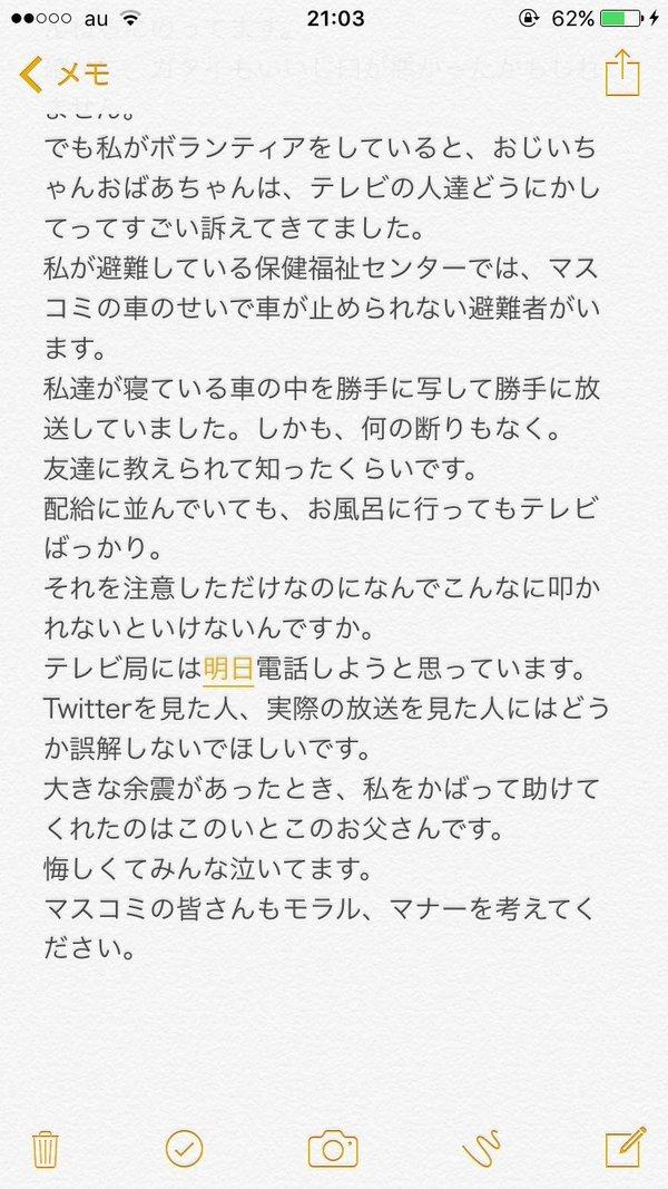 kumamoto_tbs-2