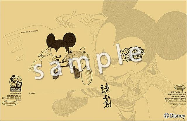 001_isayama_sample_fixw_640_hq