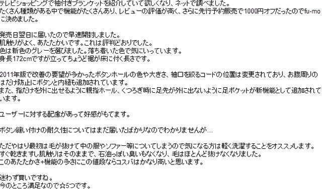 2012y12m11d_035520087