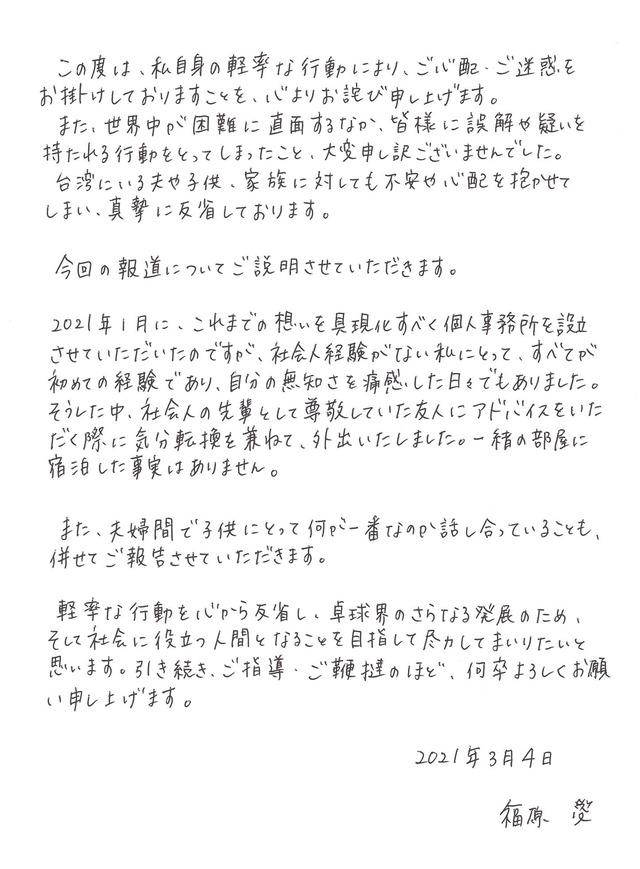 21_0304_comment