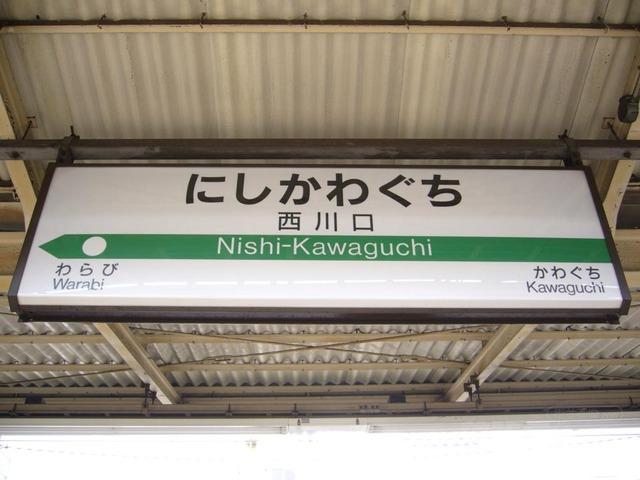 nishikawaguchist001