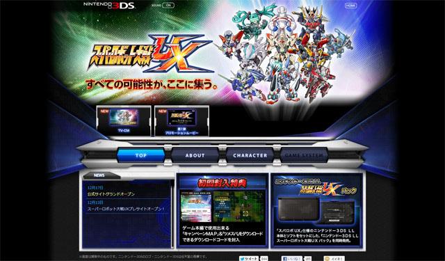 スーパーロボット大戦UXのコピー