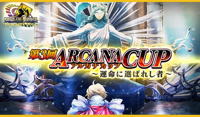 main_arcanacup