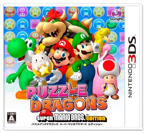 Puzzle&DragonsSMBEditionCover