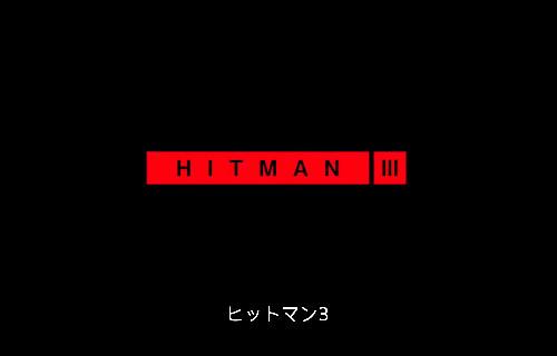 【速報】新作暗殺ゲー『ヒットマン3』、PSVR対応が決定!!