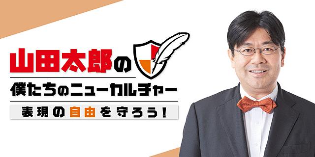 item_salon-banner_yamadataro--ptn07_topphoto.png