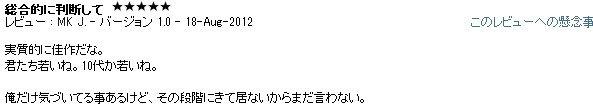 2012y08m20d_161951333