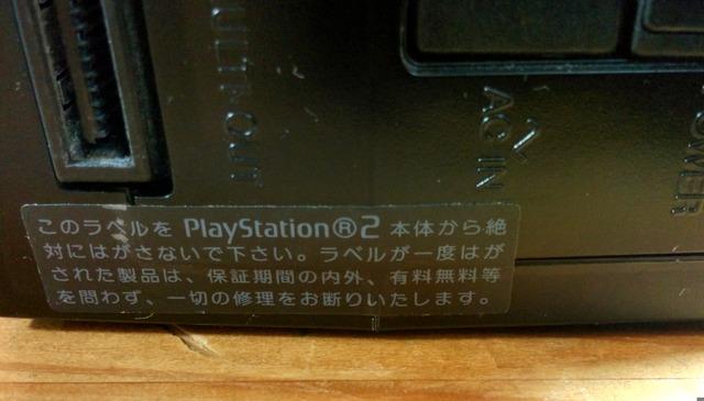 PS2の封印シール